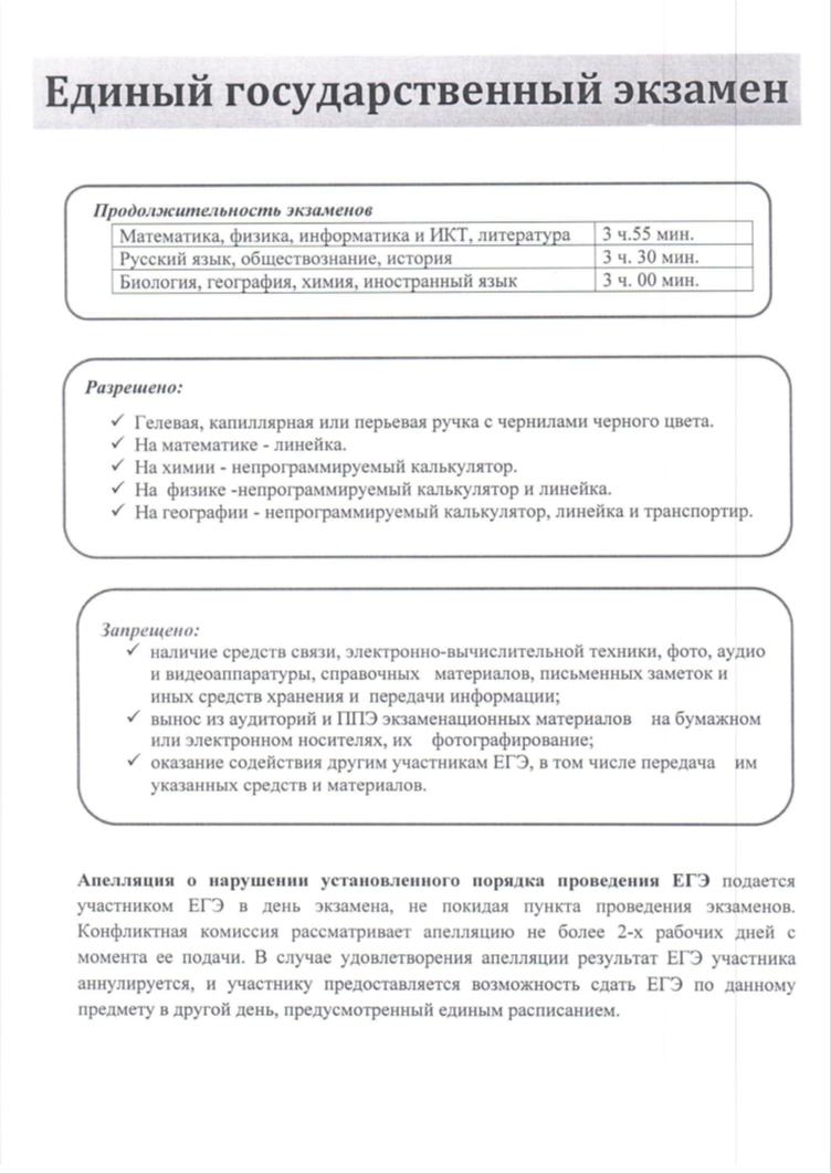 бланк заявления егэ 2014 мурманская область